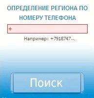 Определение регионов по номеру телефона